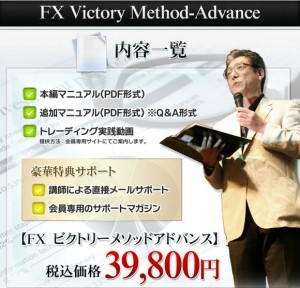 victory method advance