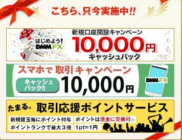 DMM_キャンペーン