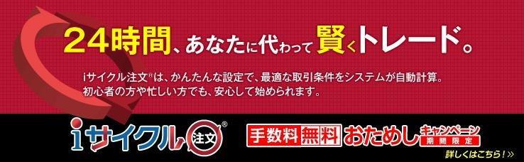 外為オンライン_lp03