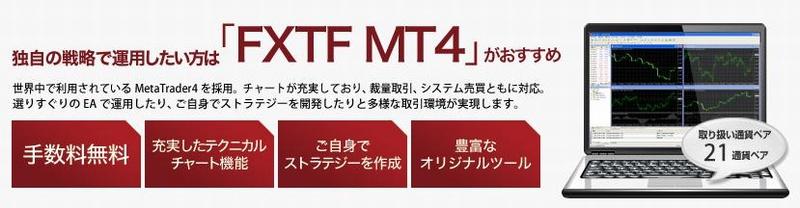 FXTF_mt_02