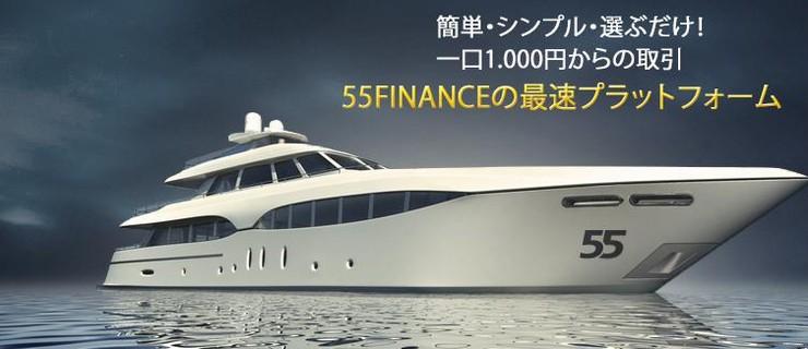 55finance