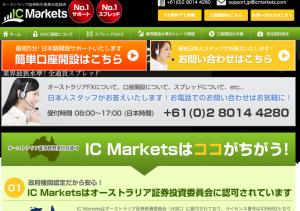 IC marketsの評判と口座開設方法、出入金について