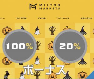 MiltonMarkets(ミルトンマーケッツ)ってどう?口コミや評判、口座開設、出入金情報