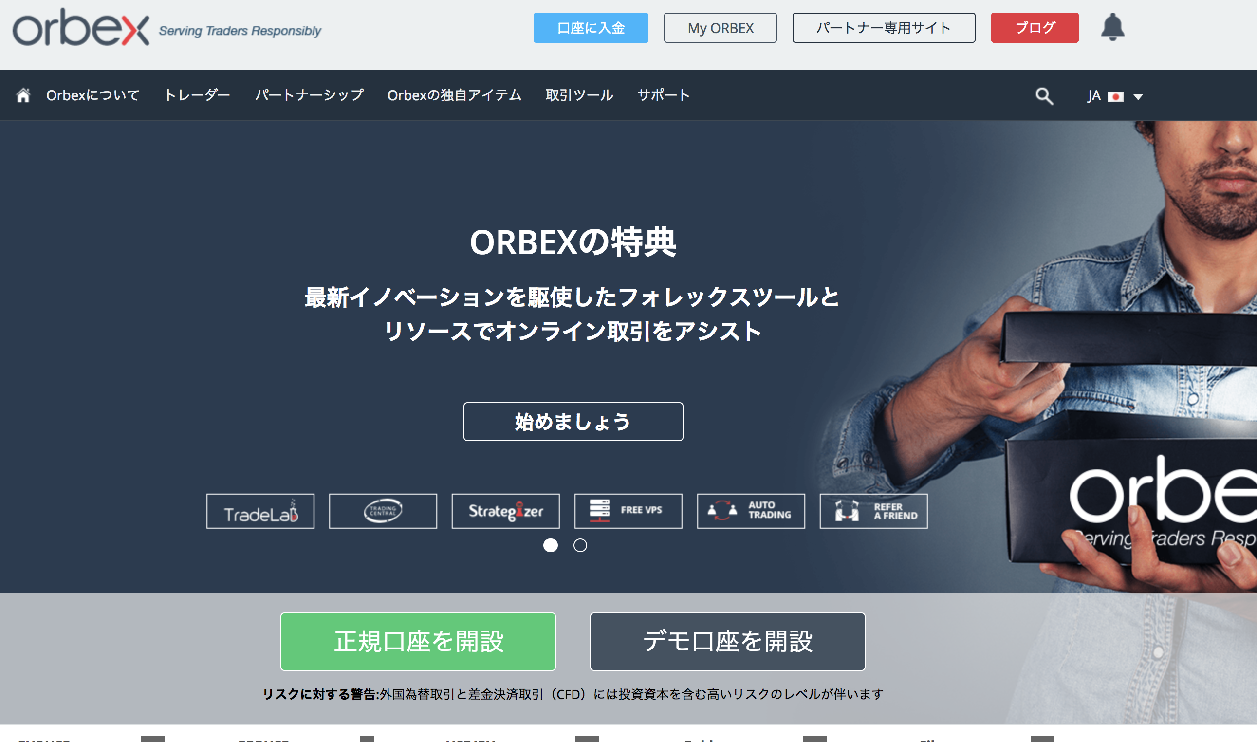 Orbexってどう?口コミや評判、口座開設、出入金情報まとめ