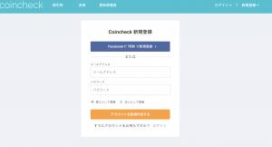 コインチェック登録
